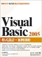 Visual Basic 2005 程式設計與案例剖析-cover