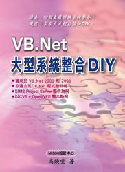 VB.Net 大型系統整合 DIY-cover