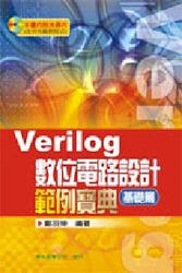 Verilog 數位電路設計範例寶典(基礎篇)-cover