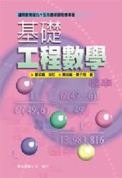 基礎工程數學-cover