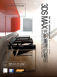 3DS MAX 光影重建的藝術 (GI Renderer Power Skill)-cover