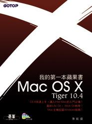 我的第一本蘋果書 Mac OS X Tiger 10.4-cover
