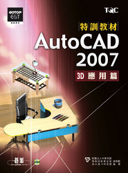 AutoCAD 2007 特訓教材-3D 應用篇-cover