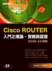 Cisco Router 入門之理論、實務與認證(CCNA 3.0 認證)-cover
