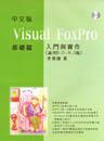 Visual Foxpro 入門與實作--基礎篇-cover