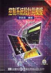 控制系統設計與模擬-使用 Matlab/Simulink, 5/e-cover