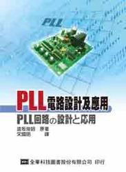 PLL 電路設計及應用-cover