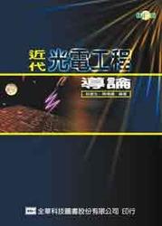 近代光電工程導論(修訂二版)-cover