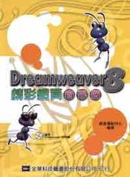 Dreamweaver 8 精采網頁自己做-cover