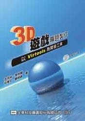 3D 遊戲專題製作─以Virtools為開發工具-cover