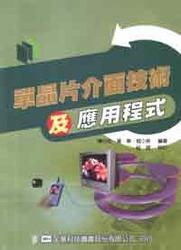 單晶片介面技術及應用程式-cover