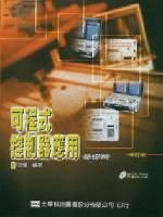 可程式控制器應用─基礎篇(修訂二版)-cover