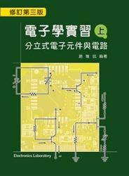電子學實習(上)-分立式電子元件與電路 (上), 3/e-cover