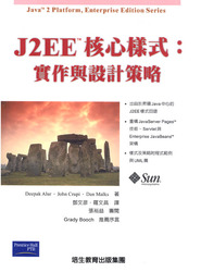 J2EE 核心樣式:實作與設計策略 (Core J2EE Patterns Best Practices and Design)-cover