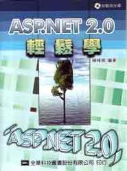 ASP.NET 2.0 輕鬆學-cover