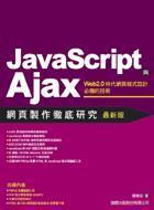 JavaScript 與 Ajax 網頁製作徹底研究-cover