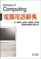 電腦用語辭典 (Dictionary of Computing)-cover