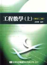 工程數學(上) 修訂二版-cover