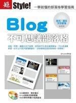 Blog 不可思議部落格-cover