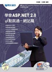 學會 ASP.NET 2.0 e點就通─網站篇-cover
