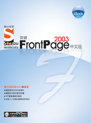 iBook 突破 FrontPage 2003 中文版-cover