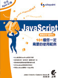 JavaScript 網頁設計師手札-101個您一定需要的使用範例(The JavaScript Anthology: 101 Essential Tips, Tricks & Hacks)-cover