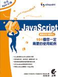 JavaScript 網頁設計師手札-101個您一定需要的使用範例(The JavaScript Anthology: 101 Essential Tips, Tricks & Hacks)