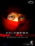 DSLR 攝影精技-專業攝影師的不傳之秘大公開 (Digital SLR Pro Secrets)-cover