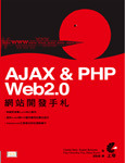 Ajax & PHP Web 2.0 網站開發手札 (Ajax And PHP: Building Responsive Web Applications)-cover