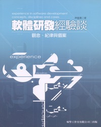 軟體研發經驗談─觀念、紀律與個案-cover
