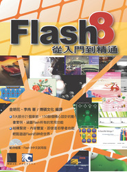 Flash 8 從入門到精通-cover