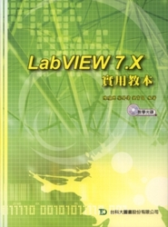 LabVIEW 7.X 實用教本-cover
