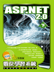 私房教師 ASP.NET 2.0 (下) 數位學習系統-cover