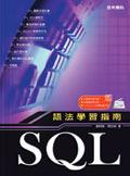 SQL 語法學習指南-cover