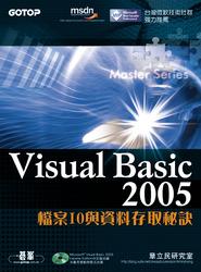 Visual Basic 2005 檔案 IO 與資料存取秘訣-cover