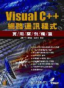 Visual C++ 網路通訊程式實用案例精選-cover