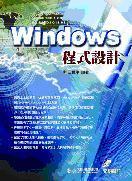 Windows 程式設計-cover