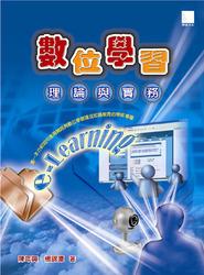 數位學習理論與實務-cover