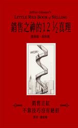 銷售之神的 12 1/2 真理 (Little Red Book of Selling: 12.5 Principles Greatness: How to Make Sales Forever)-cover