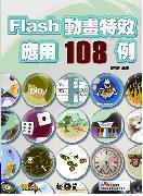 Flash 動畫特效應用 108 例-cover