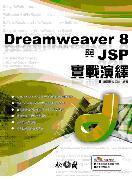 Dreamweaver 8 與 JSP 實戰演繹-cover