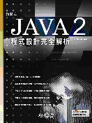 教學式-Java 2 程式設計完全解析-cover