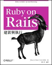 Ruby on Rails 建置與執行 (Ruby on Rails: Up and Running)-cover