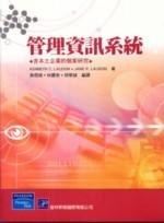 管理資訊系統-含本土企業的個案研究 (Essentials of Management Information Systems: Management the Digital Firm,6/e)-cover