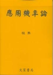 應用機率論-cover