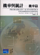 機率與統計─機率篇 (Probability & Statistics For Engineers & Scientists, 8/e)-cover