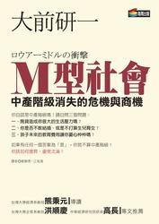 M 型社會-cover
