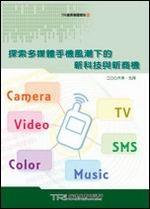 探索多媒體手機風潮下的新科技與新商機