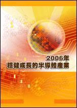 2006 年穩健成長的半導體產業-cover