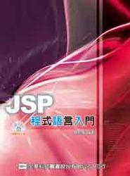 JSP 程式語言入門-cover